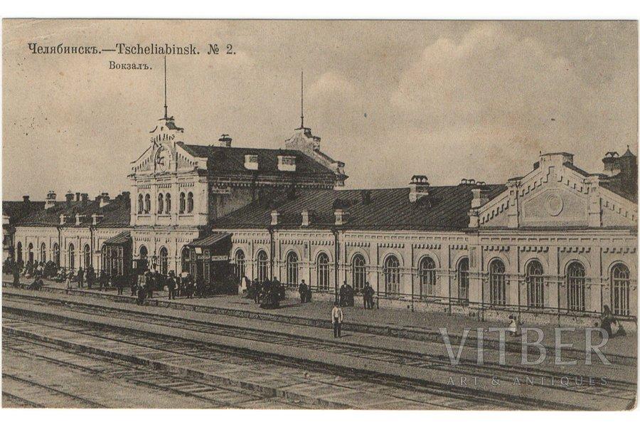 открытка, железнодорожная станция, Челябинск, Российская империя, начало 20-го века, 8,2 x 13,5 см