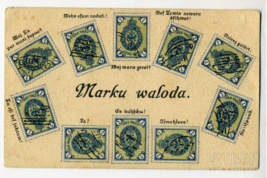 atklātne, marku valoda, Latvija, Krievijas impērija, 20. gs. sākums, 13,8x8,6 cm