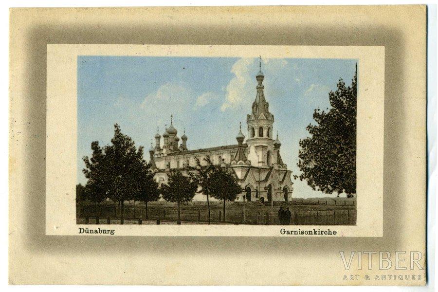 atklātne, Daugavpils, garnizona baznīca, Latvija, Krievijas impērija, 20. gs. sākums, 13,8x9 cm