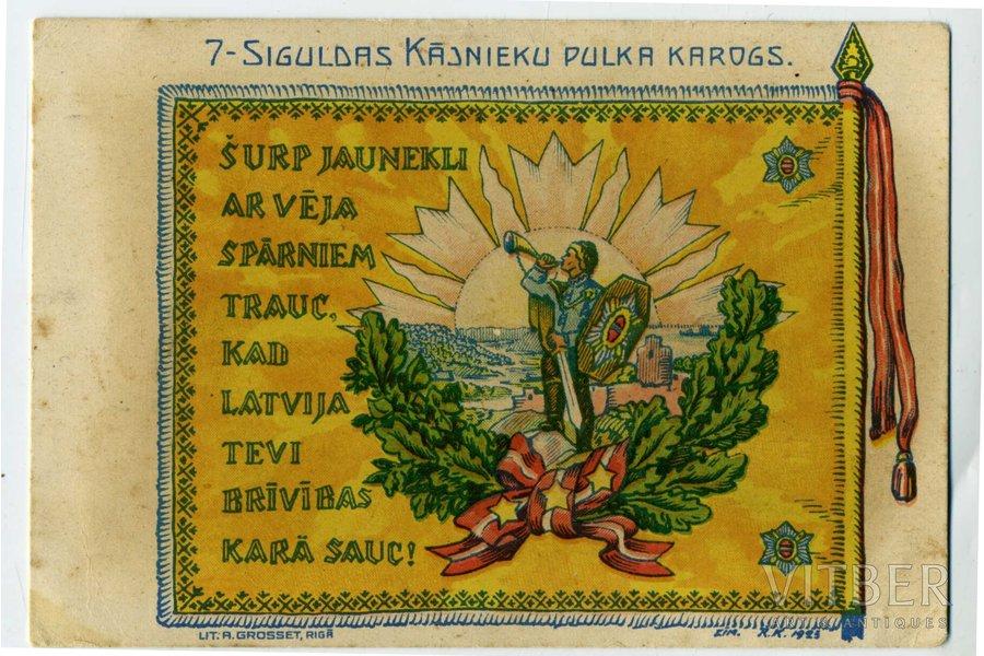 postcard, regimental flag of the 7th Sigulda infantry regiment, Latvia, Russia, beginning of 20th cent., 13,5x9 cm