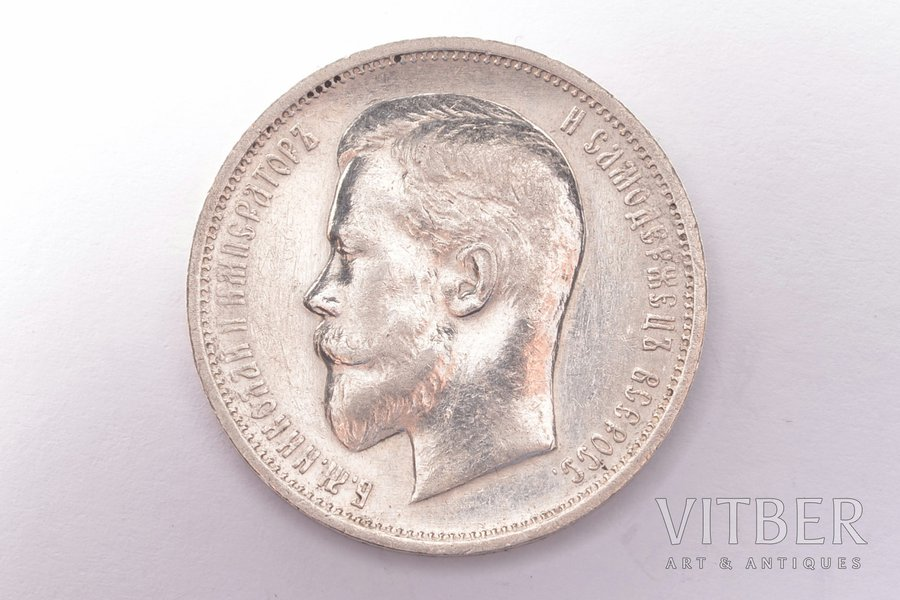 50 kopecks, 1911, EB, silver, Russia, 9.95 g, Ø 26.7 mm, XF