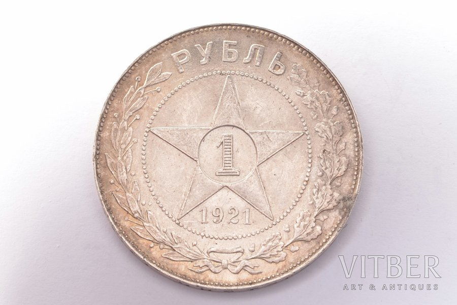 1 ruble, 1921, AG, silver, USS...