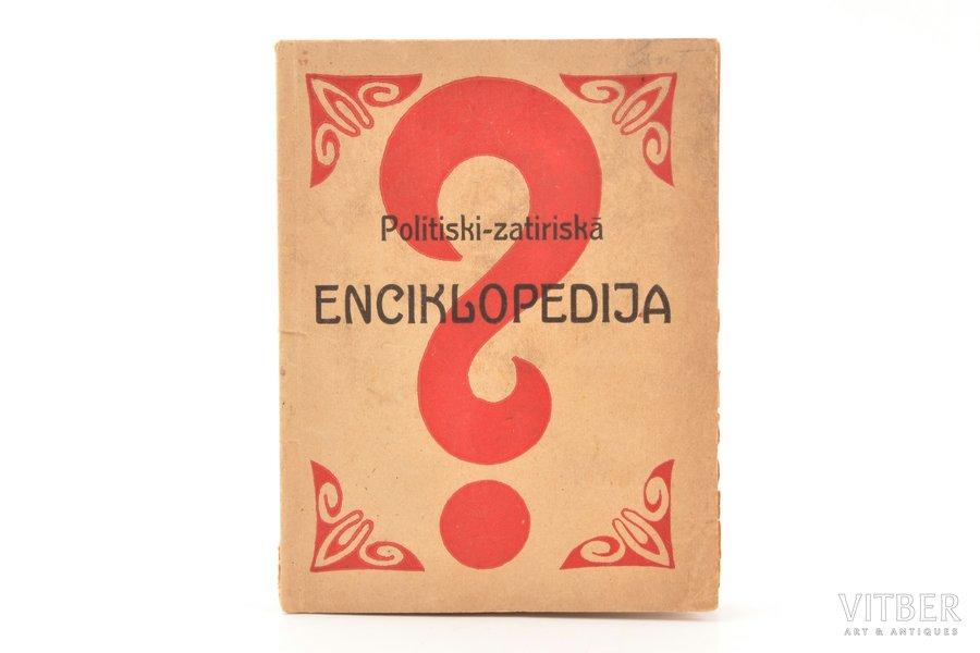 """Georgs Jātnieks, """"Politiski-satīriskā enciklopēdija"""", 1920-ie, J.Mitreviča grāmatu spiestuve sietuve, Riga, 24 pages, 15x11.5 cm, small defect on page 16"""