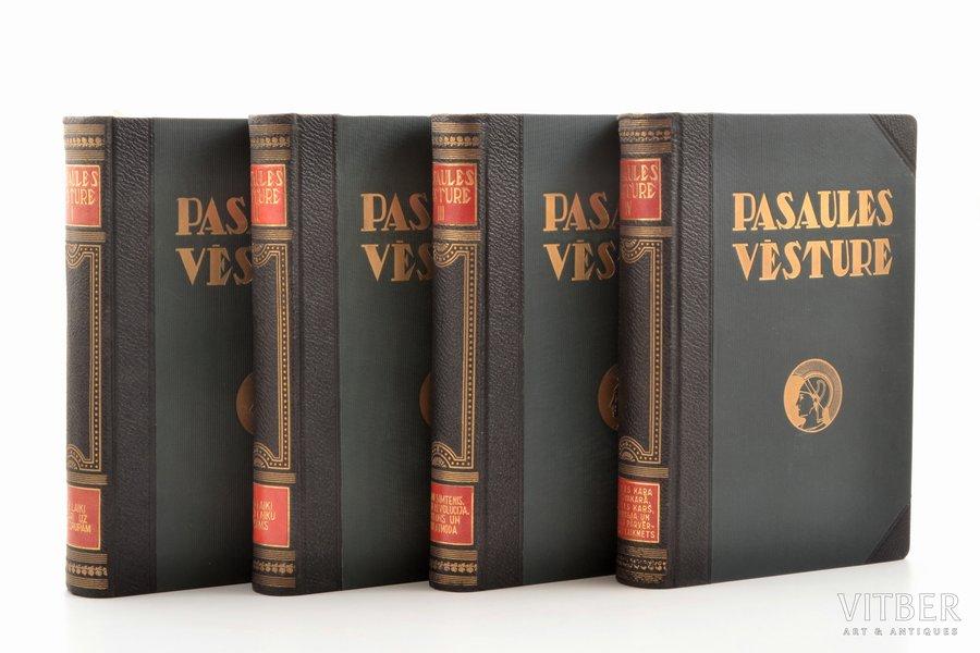 """""""Pasaules vēsture"""", 1-4 sējumi, edited by Aleksandrs Grīns, 1929-1930, Grāmatu draugs, Riga, 24 x 15.5 cm"""