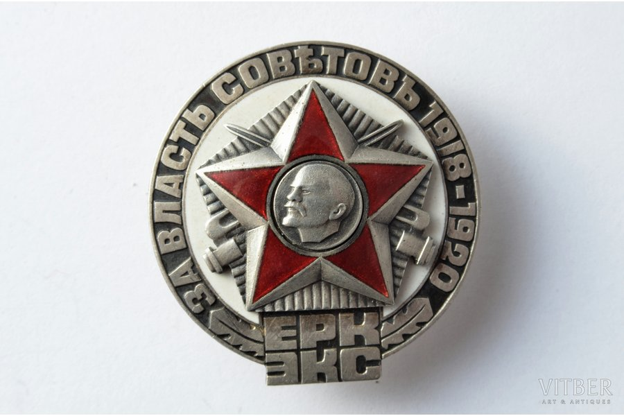 badge, 50 year Anniversary of Estonian Red Riflemen, № 317, enamel, USSR, Estonia, 60ies of 20 cent., 35.8 x 34.8 mm