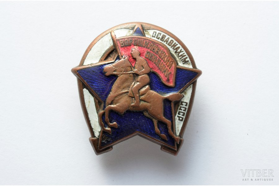 badge, Voroshilov rider, OSOAVIAHIM, USSR, the 30ies of 20th cent., 39.5 x 38.8 mm