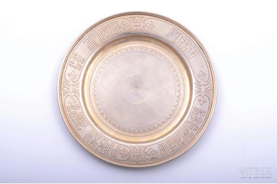 дискос, серебро, 84 проба, штихельная резьба, 1908-1917 г., 211.50 г, Москва, Российская империя, Ø 19.2 см