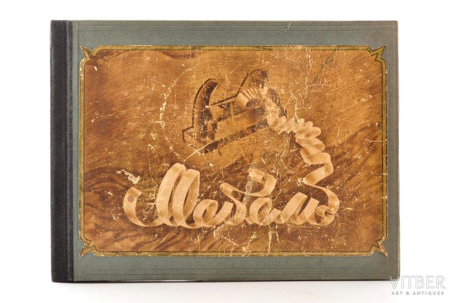 """""""Мебель производства артелей совета промысловой кооперации Латвии"""", 1956, Riga"""