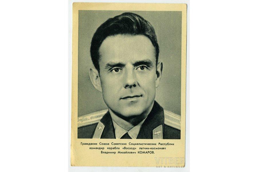 postcard, cosmonaut Vladimir Komarov, USSR, 1964, 14,8x10,5 cm