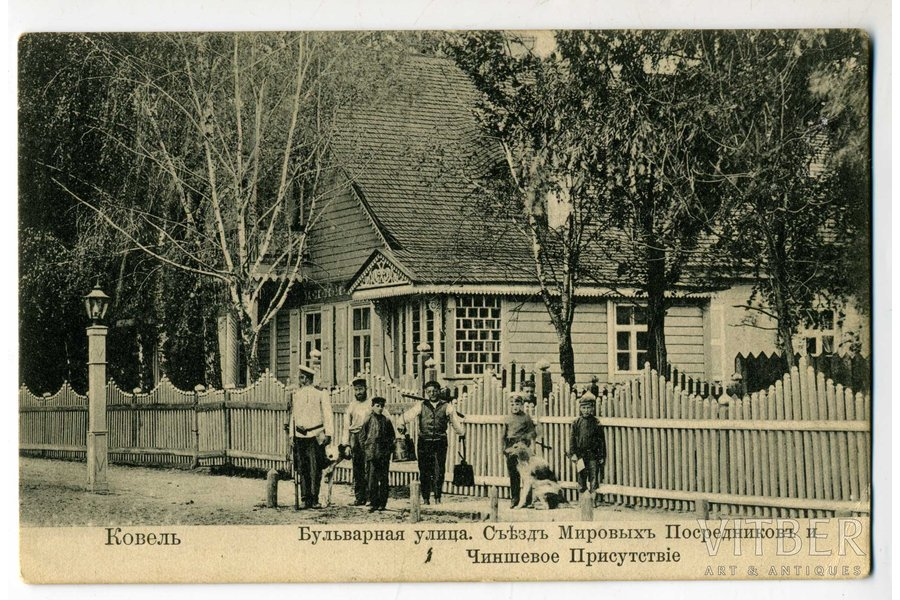 atklātne, Koveļa, Bulvāra iela, Ukraina, 20. gs. sākums, 14x9 cm