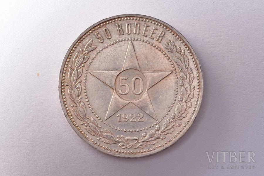 50 kopecks, 1922, AG, silver, USSR, 9.98 g, Ø 26.8 mm, AU