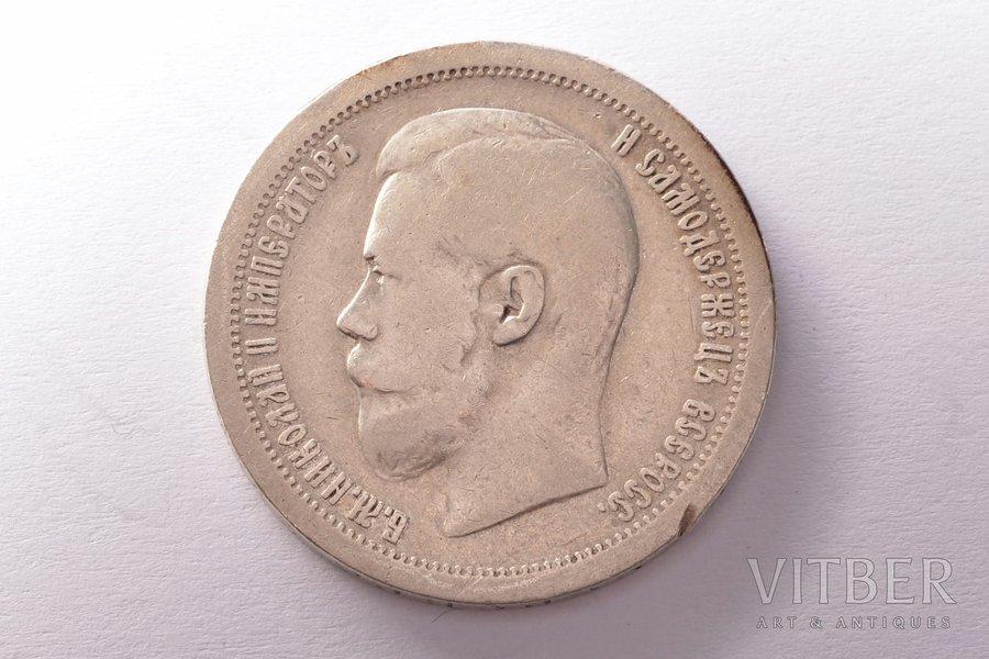 50 kopecks, 1896, *, silver, Russia, 9.72 g, Ø 26.9 mm, F