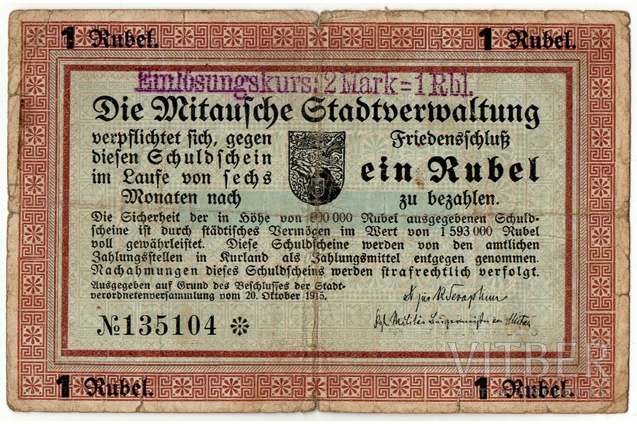 1 ruble, banknote, Jelgava City Council, 1915, Latvia
