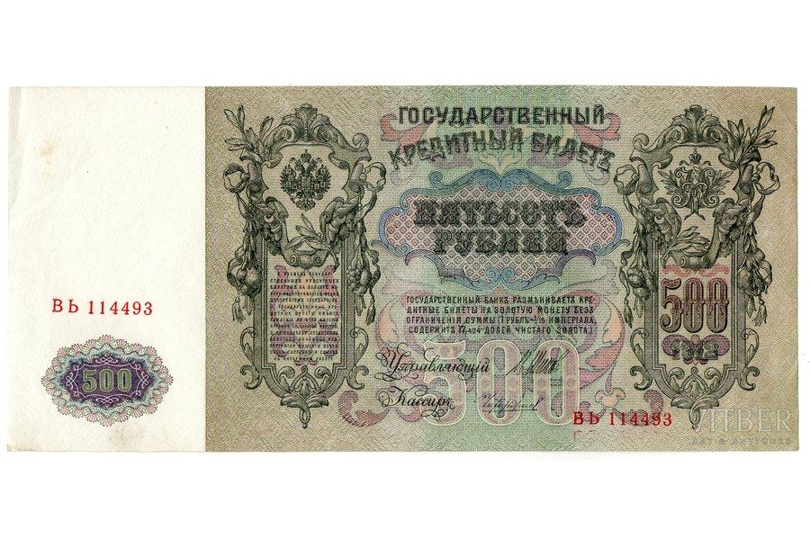500 rubļi, banknote, 1912 g., Krievijas impērija, XF