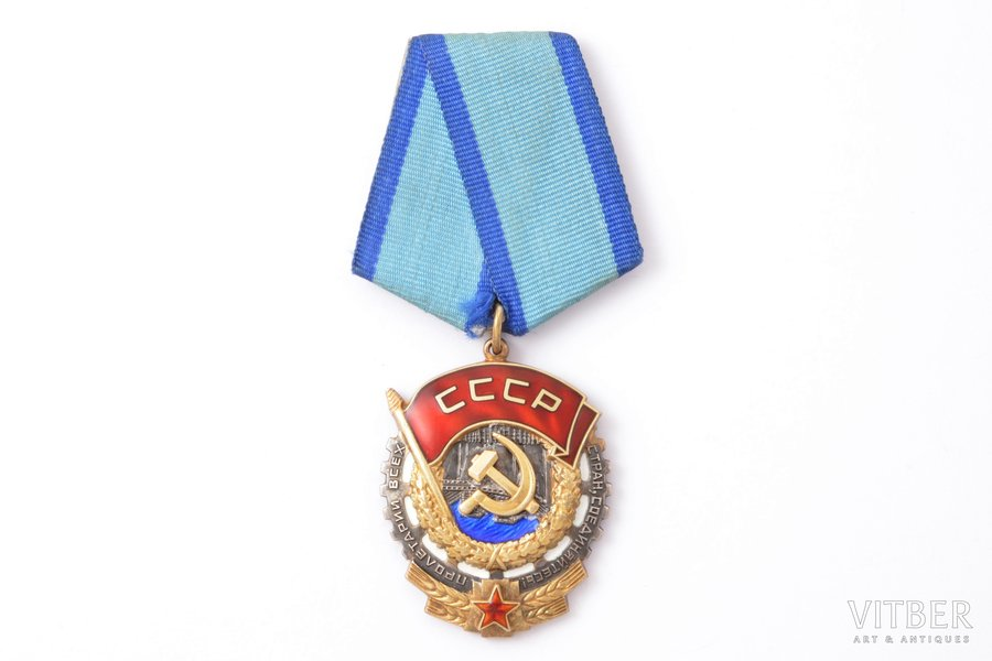 the Order of the Red Banner of Labour, № 1079578, USSR