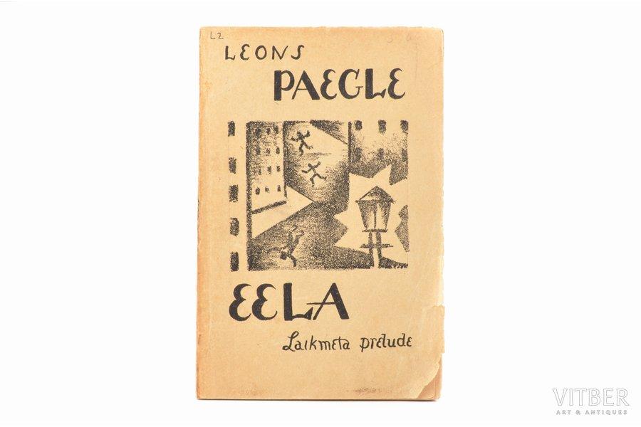 """Leons Paegle, """"Iela. Laikmeda prelūde 4 ainās"""", vāks - N. Strunkes oriģināllitogrāfija, 1922, K/S Daile un Darbs, Riga, 72 pages, stamps, 17.5 x 11.5 cm"""