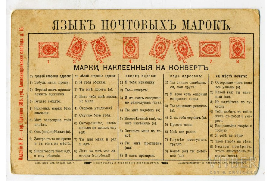 postcard, language of stamps, Russia, beginning of 20th cent., 14x9 cm
