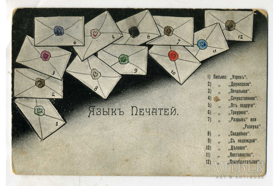 postcard, language of seals, Russia, beginning of 20th cent., 13,8x9 cm