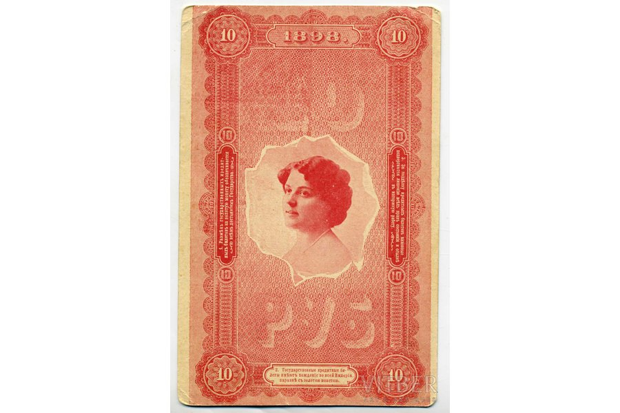postcard, woman's portrait on a banknote, Russia, beginning of 20th cent., 14,4x9,4 cm