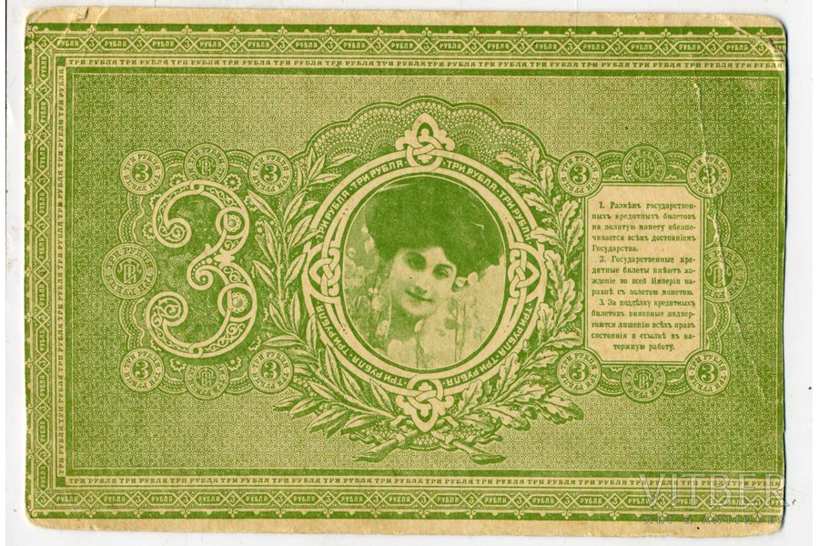 postcard, woman's portrait on a banknote, Russia, beginning of 20th cent., 14x9,5 cm