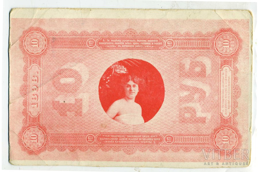 postcard, woman's portrait on a banknote, Russia, beginning of 20th cent., 14,2x9,2 cm
