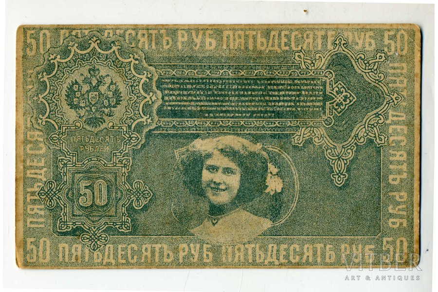 postcard, woman's portrait on a banknote, Russia, beginning of 20th cent., 14x8,3 cm