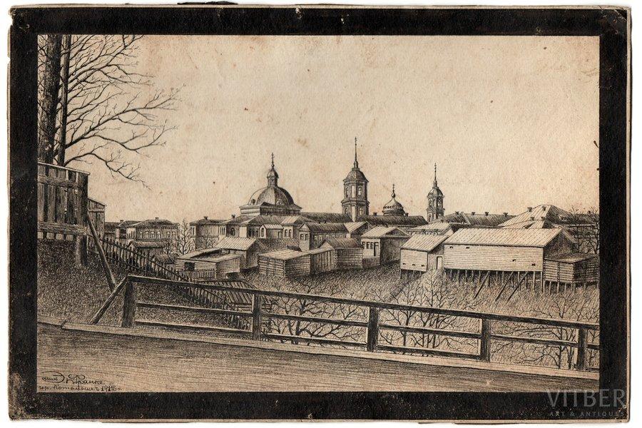 К. Франке, город Котельнич, 1915 г., бумага, графика, 16.4 x 25.7 см, на картоне
