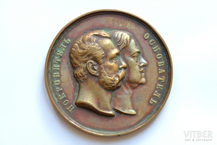table medal, 150th Anniversary of Imperial Academy of Sciences, bronze, Russia, 1876, Ø 70 mm, 154.40 g, by V. Alekseyev