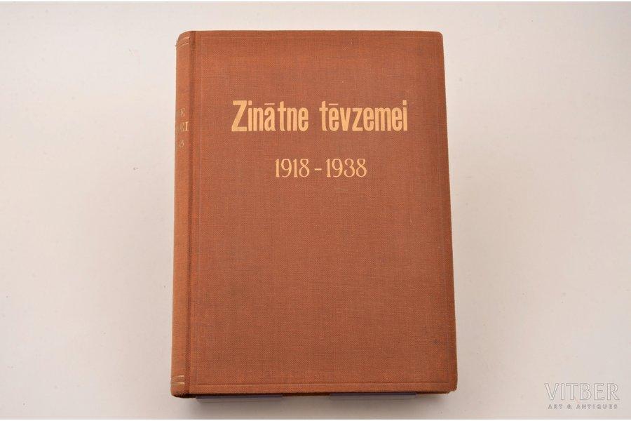 """""""Zinātne tēvzemei"""", divdesmit gados (1918-1938), edited by L. Adamovičs, 1938, Latvijas Universitāte, Riga, XII+412 pages"""