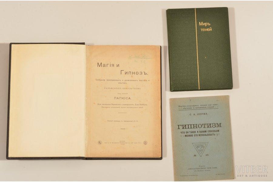 """д-р Каббала / С.А.Лорие /, """"Магия и гипноз / Гипнотизм / Мир теней. Духи, приведения, заклинания и колдовство."""", 1910 / 192? / 1911, 297 (2) + 1 илл / 24 / 137 pages"""
