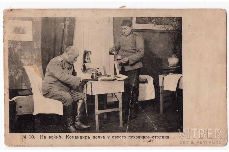 atklātne, propaganda, Krievijas impērija, 20. gs. sākums, 14x8,8 cm