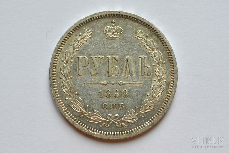 1 ruble, 1868, NI, SPB, silver, Russia, 20.60 g, Ø 35.5 mm, XF