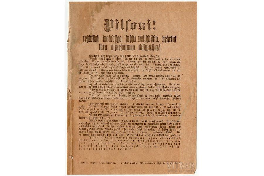 документ, призыв о приобретении облигаций военного займа, Латвия, Российская империя, начало 20-го века, 23 x 17 см