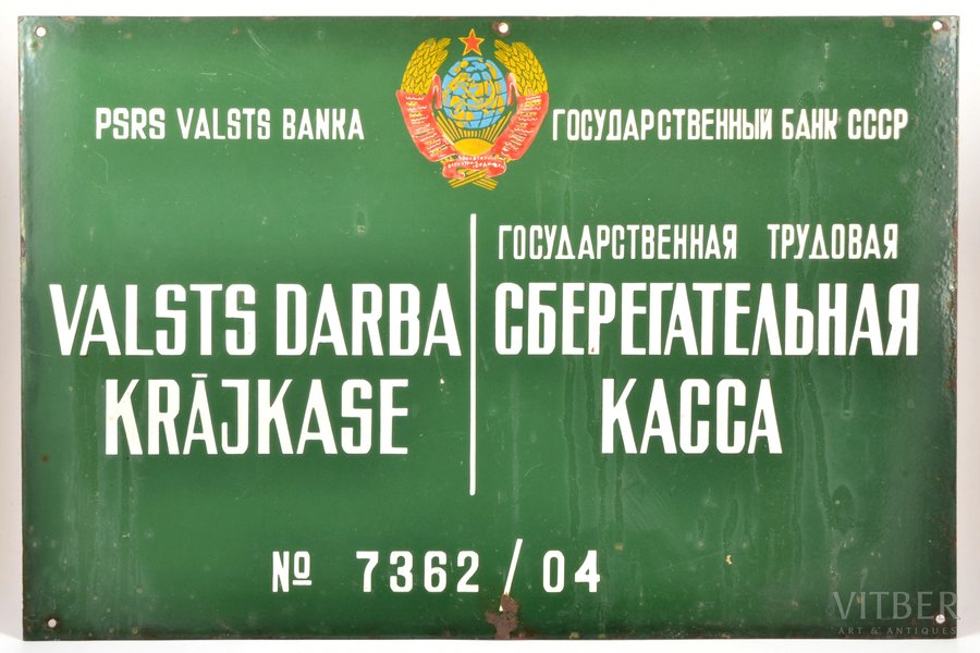 signboard, State Bank of the USSR, State Labour Saving Office, metal, Latvia, USSR, 40 x 59.9 cm