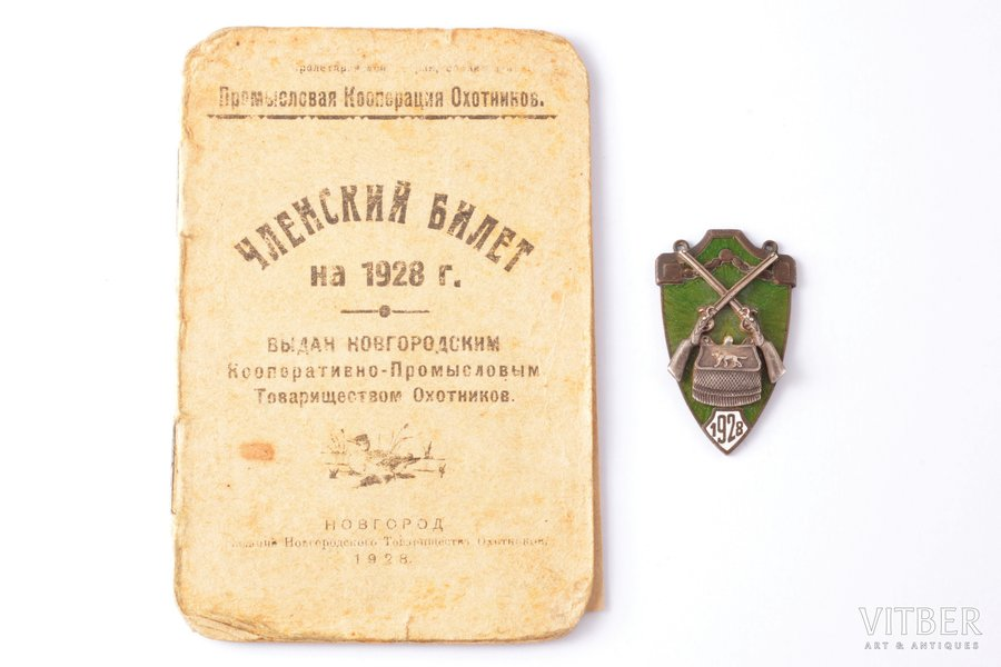 jetton and document, Novgorod Cooperative-Commercial Association of Hunters, USSR, 1928, 41 x 25.7 mm