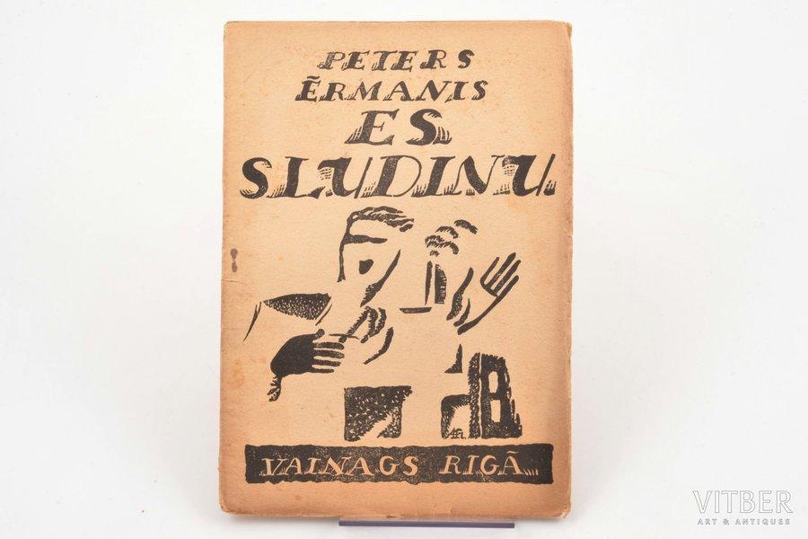 """Peters Ērmanis, """"Es sludinu"""", vāka autors A. Prande, """"Vaiņags"""", Riga, 48 pages, uncut pages, 17.5 x 12.5 cm"""