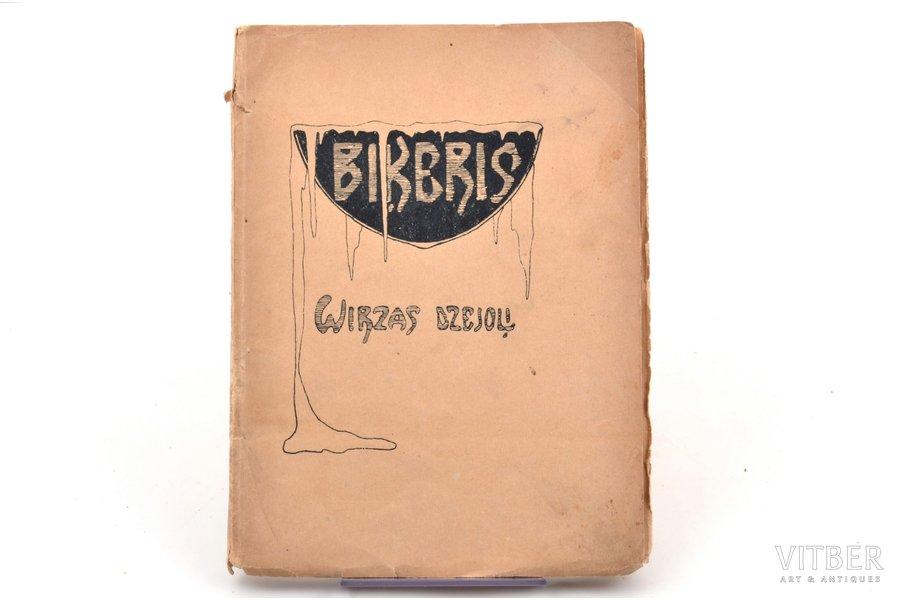 """E. Virza, """"Biķeris"""", dzejoļi, autora pirmā grāmata, ar V. Eglīša priekšvārdu, 1907, Imanta, 91 pages, 16.5 x 12.5 cm"""
