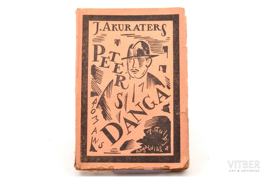 "J. Akuraters, ""Peters Danga"", romāns, vāku zīmējis V. Masjutins, A. Gulbja apgādībā, Riga, 227 pages, 20 x 13.5 cm, corner of the back cover is missing"