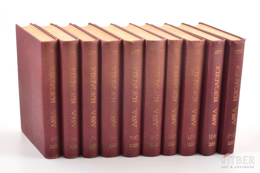 """Anna Brigadere, """"Kopoti raksti"""", 20 sējumi 10 grāmatās, 1937-1939, Valtera un Rapas A/S apgāds, Riga, 20 x 14 cm"""
