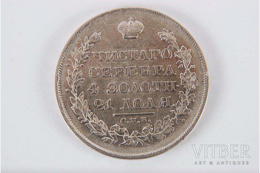 1 rublis, 1829 g., NG, Krievijas Impērija, 20.4 g