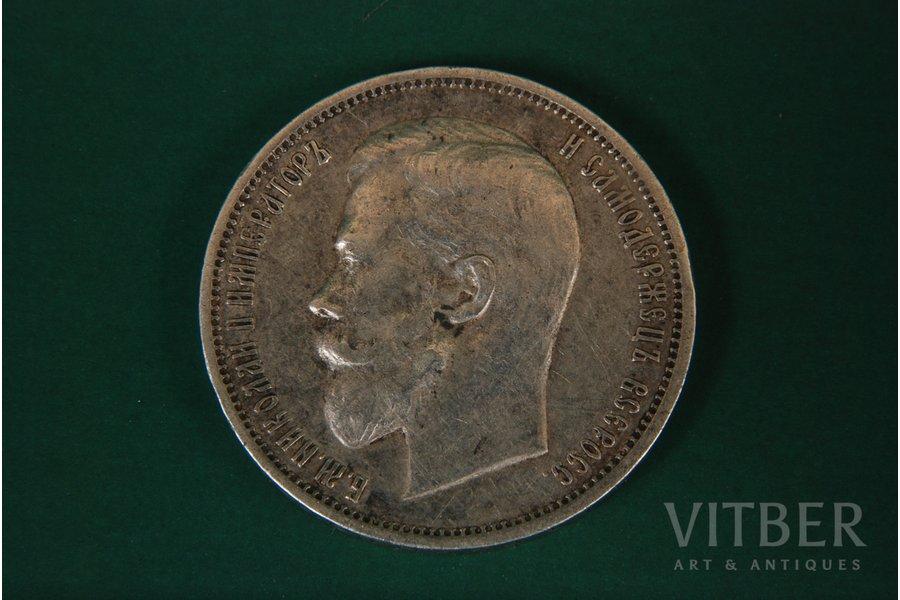50 kopeikas, 1911 g., EB, Krievijas Impērija, 9.9 g