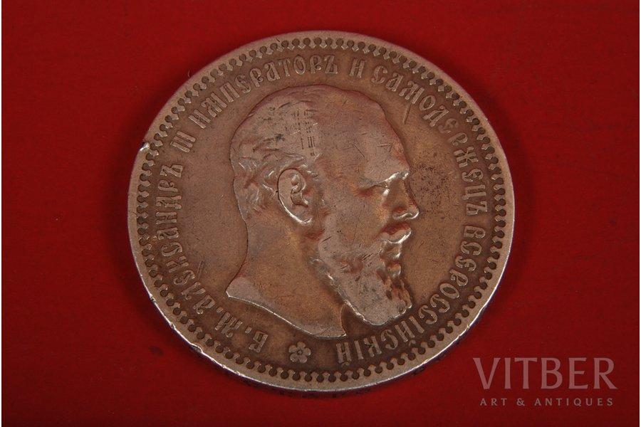 1 rublis, 1893 g., AG, Krievijas Impērija, 19.7 g