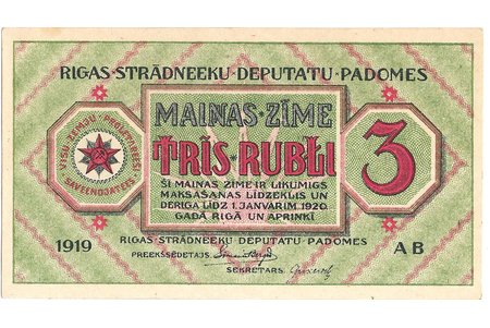 3 rubles, 1919, Latvia, Riga deputate counsil of workers' of Riga exchange sign, 6 x 11