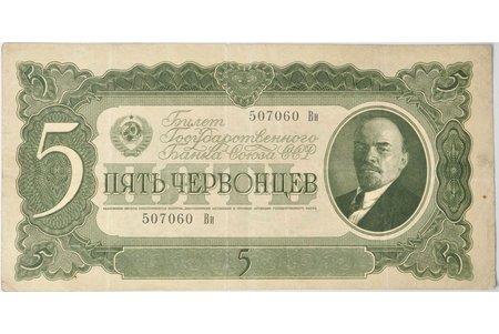 5 червонцев, 1937 г., СССР, XF+