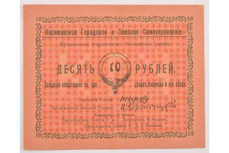 10 рублей, СССР, Касимов
