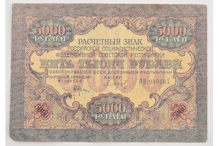 5000 roubles, 1919, USSR