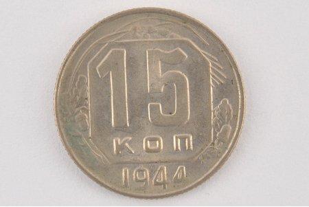 15 копеек, 1944 г., СССР, 2.53 г, Ø 19 мм