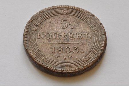 5 копеек, 1803 г., ЕМ, Российская империя, 55.61 г, Ø 43x0.5 мм