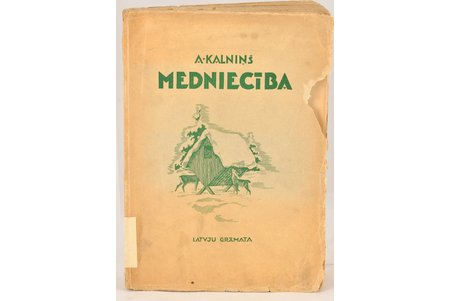 """prof. Dr. rer.for. A.Kalniņš, """"Medniecība"""", mednieka rokas grāmata, 1943 г., Latvju kultūra, Рига, 703 стр."""