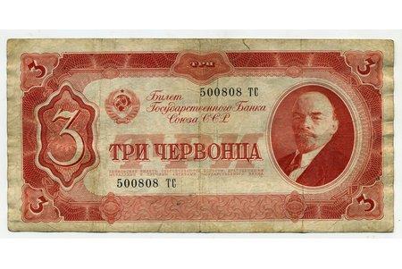 3 червонца, 1937 г., СССР
